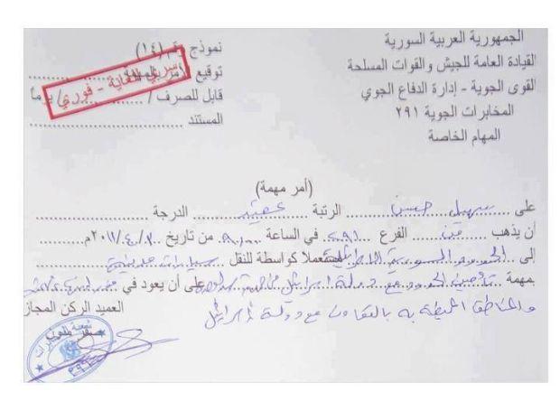 Suriah-dokumen-israel